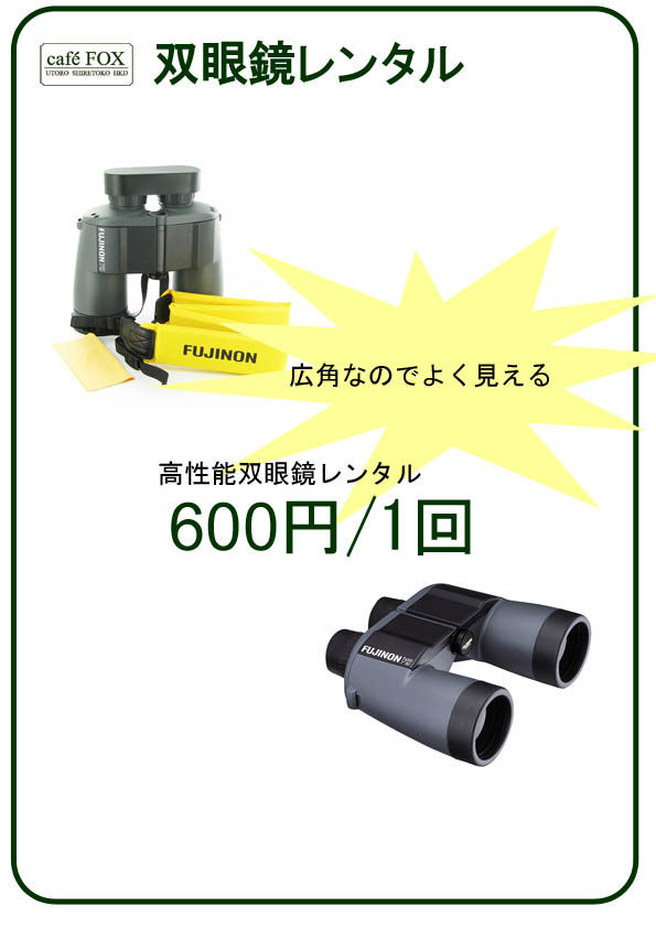 Binocular - Shiretoko, Hokkaido