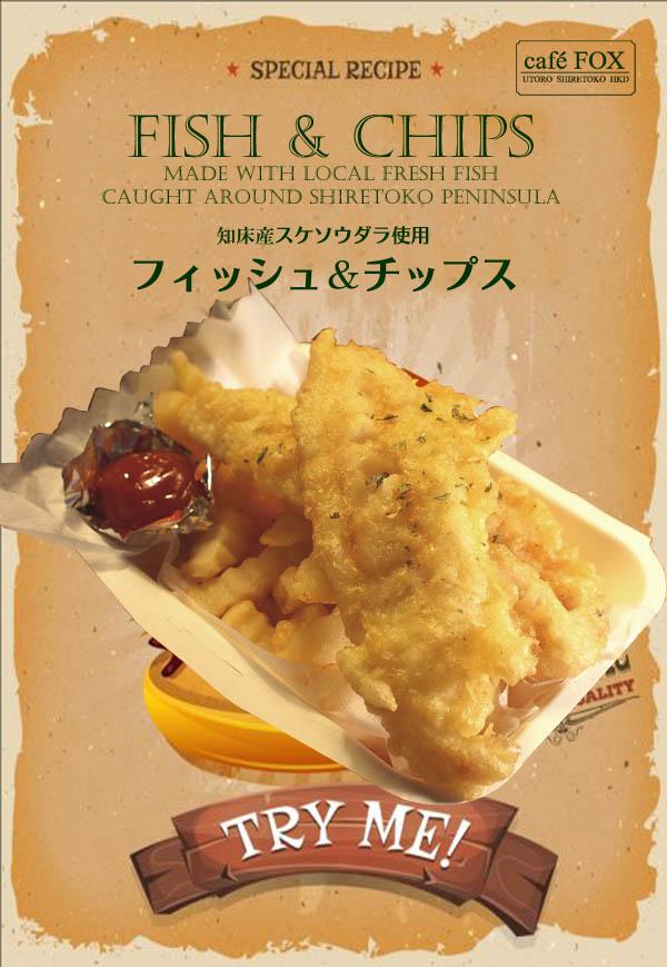 Fish and chips - Shiretoko, Hokkaido