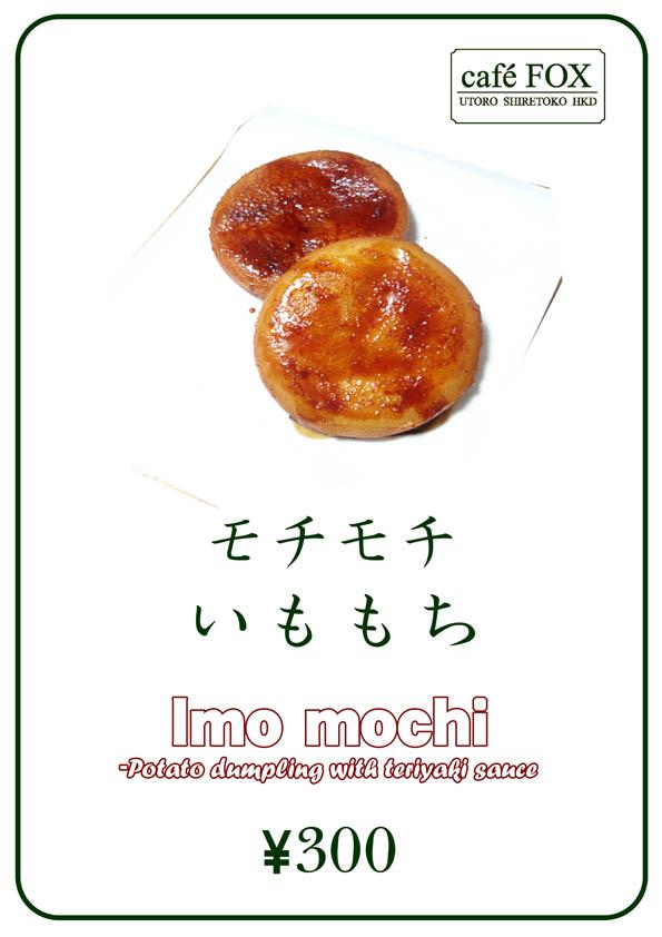imo-mochi - Shiretoko, Hokkaido